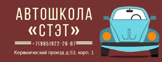 Автошкола СТЭТ права категории